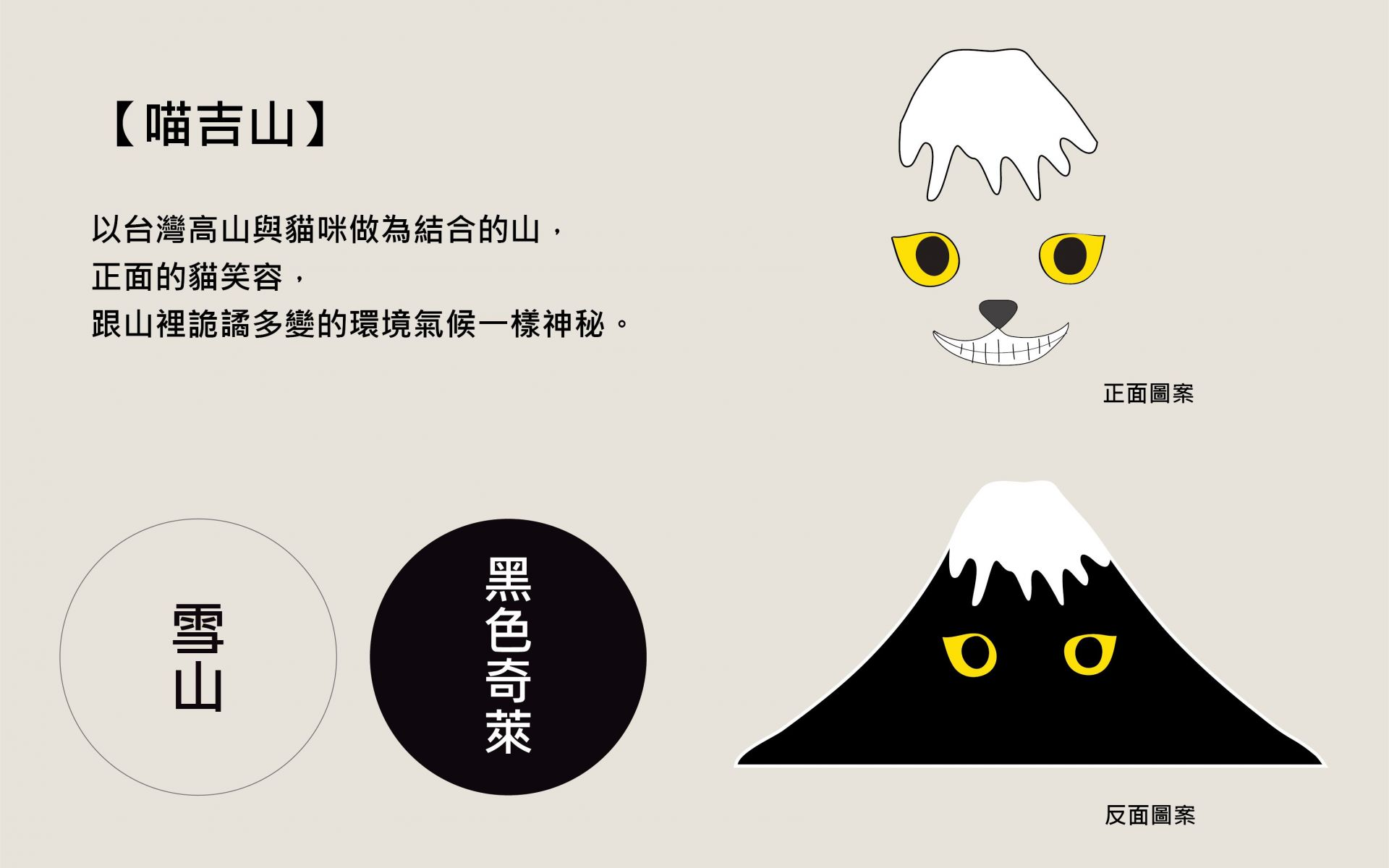 [Wildland] 中性款 WildlandX 看山 小貓聯名T/莫蘭迪藍 (M1662-141)